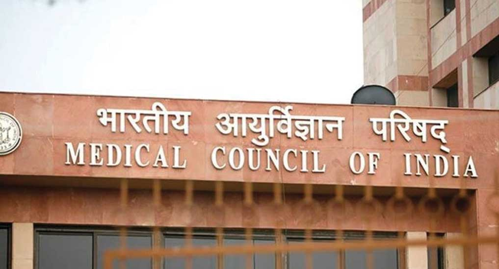 MCI BOG appoints 4 new members